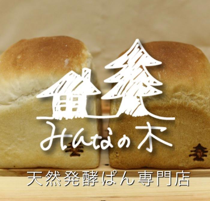 天然発酵ぱん みんなの木 パン