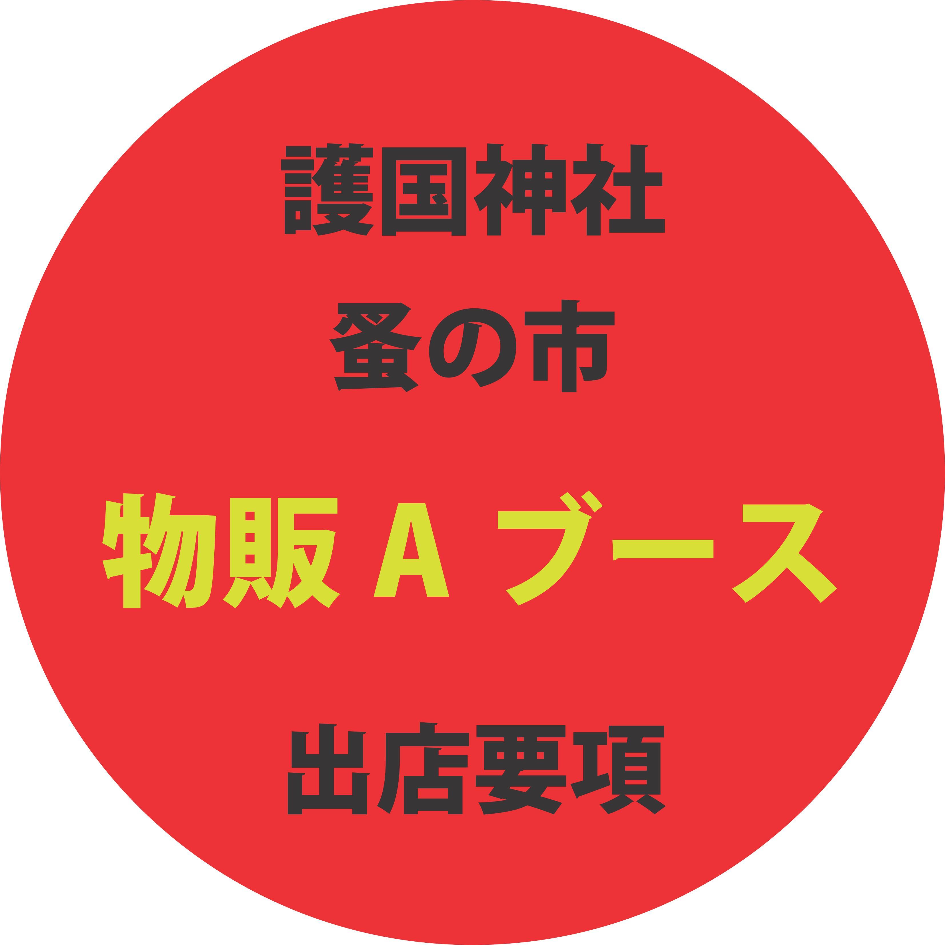 物A出店要項_01.jpg