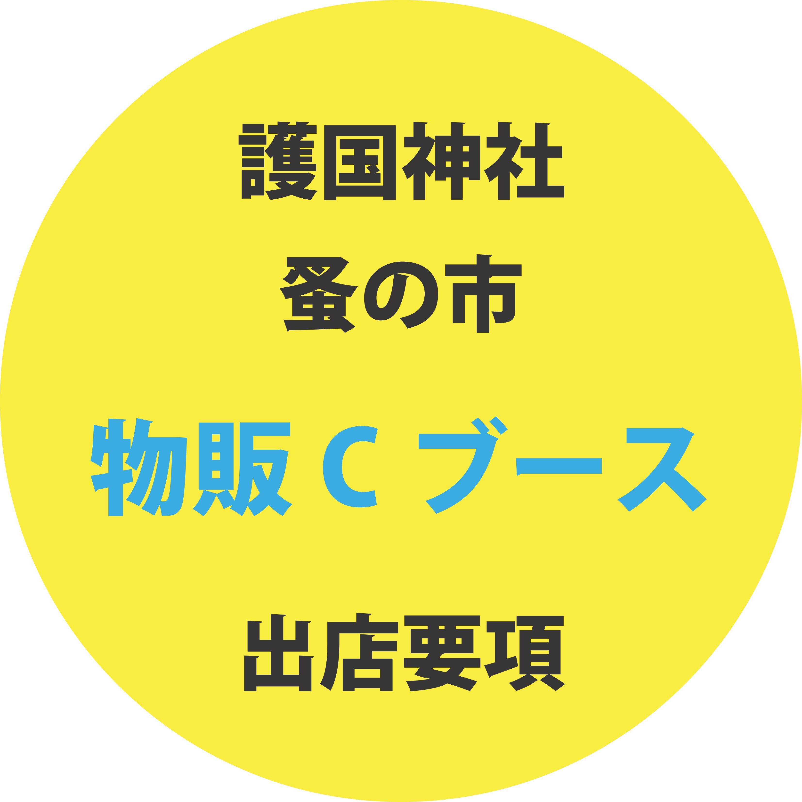 物C出店要項_01.jpg