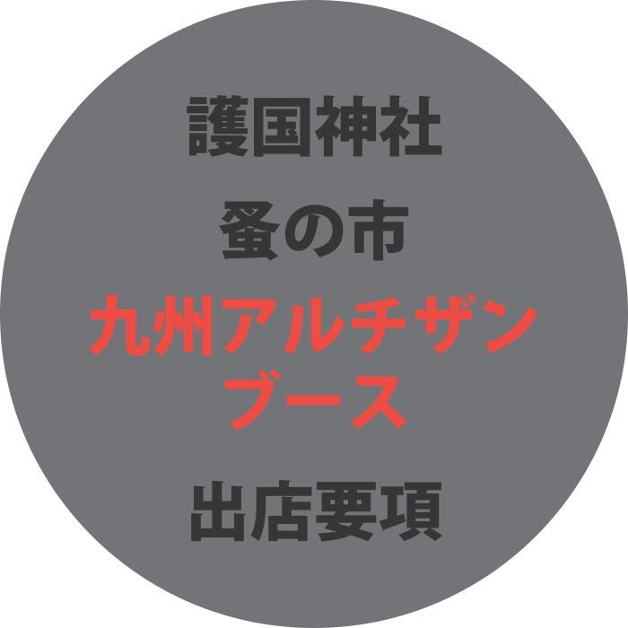 物E出店要項_01.jpg