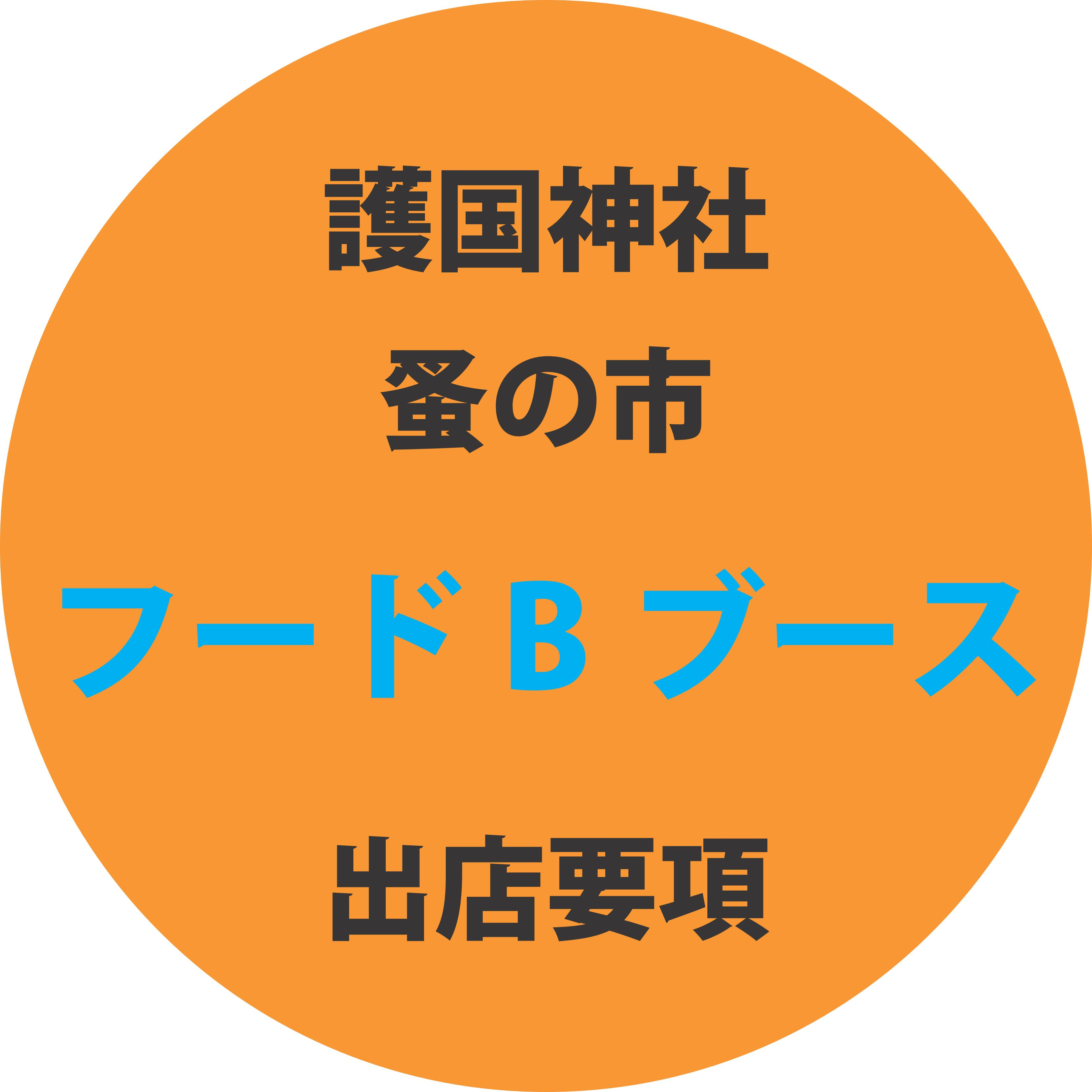 FB出店要項_01.jpg
