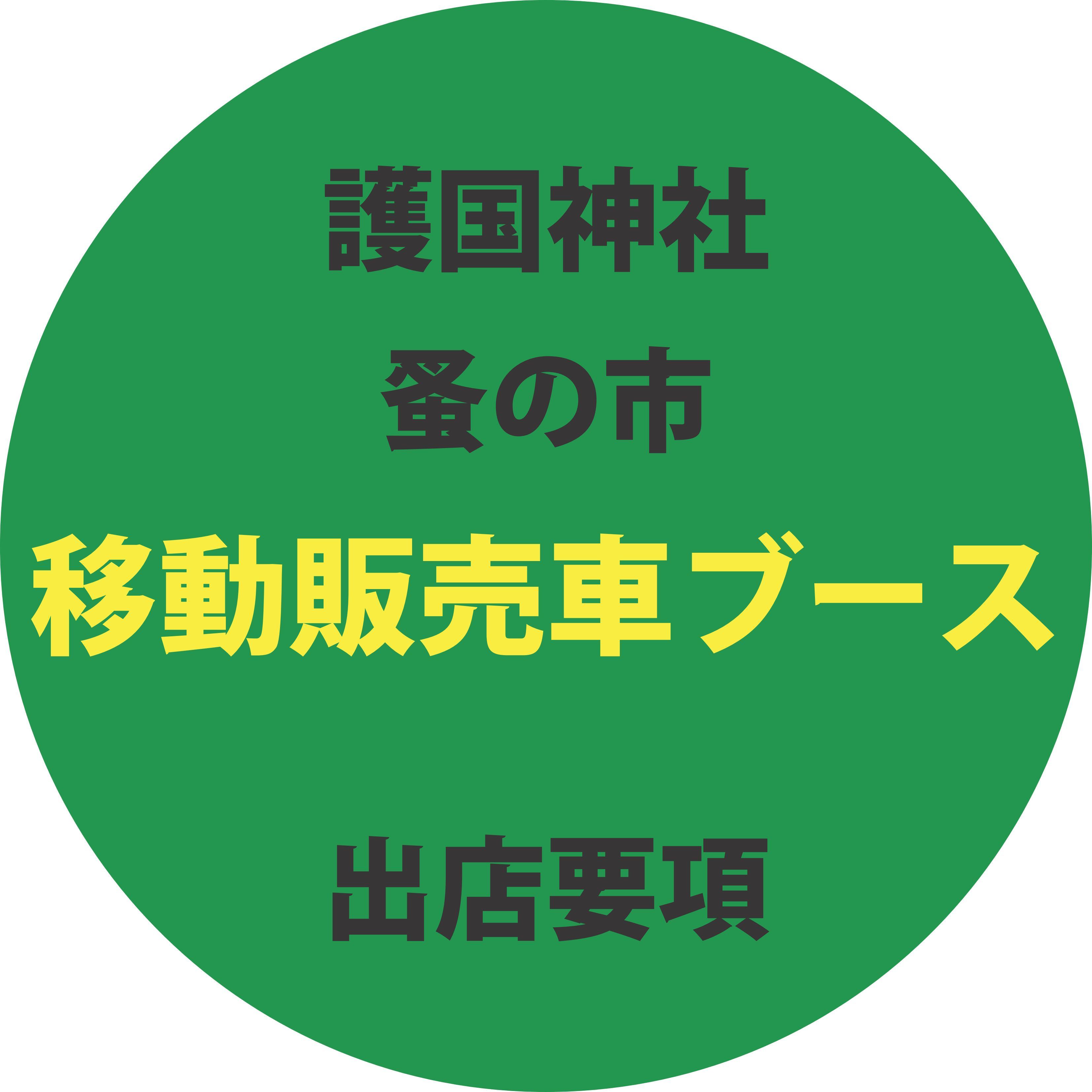 KC出店要項_01.jpg