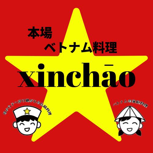 ベトナム料理xinchao3